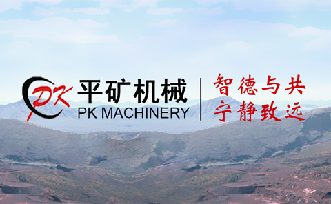 河南省平原矿山机械有限公司集中供水工程