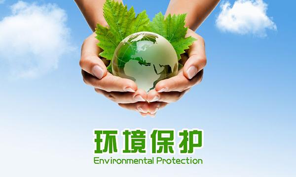 环保部将设大气、水、土壤三司 对症下药解决环境问题