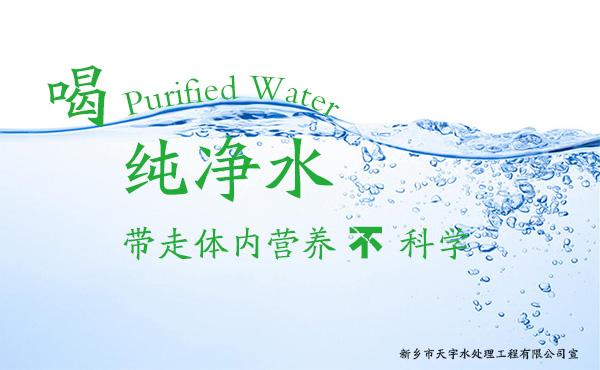 喝纯净水带走体内营养不科学