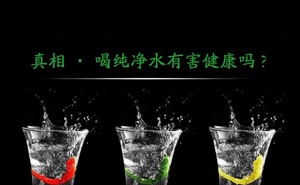 真相 · 喝纯净水有害健康吗?