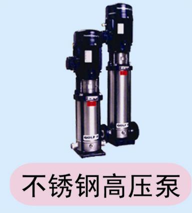 高压泵-在反渗透设备中高压泵起到了什么重要作用?