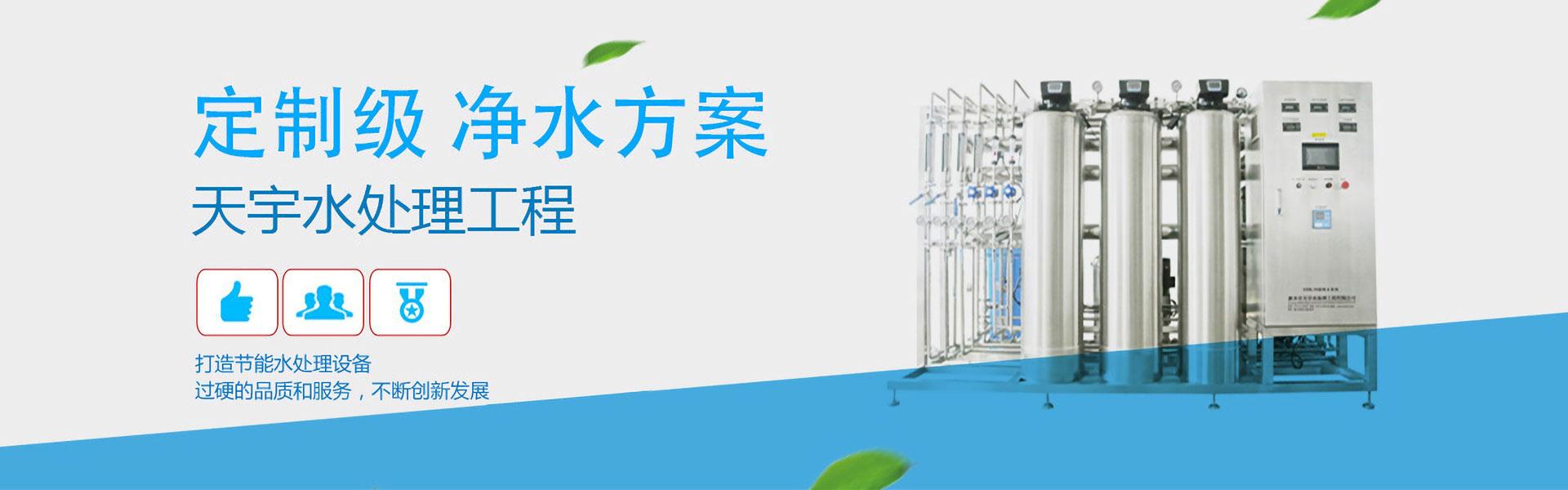 环保超纯水设备