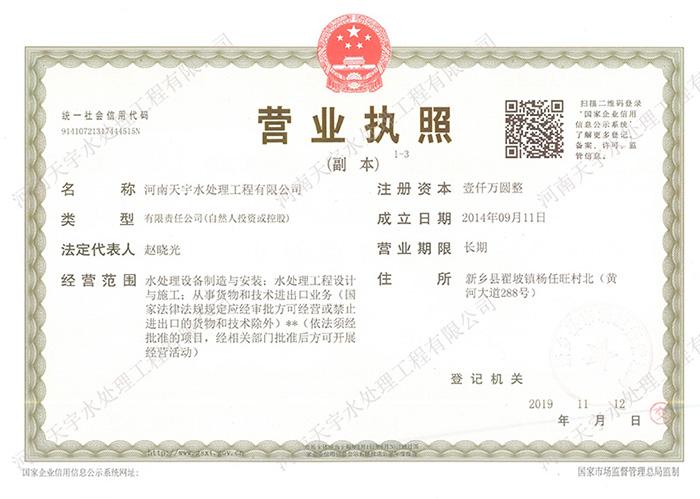 河南天宇水处理工程有限公司营业执照