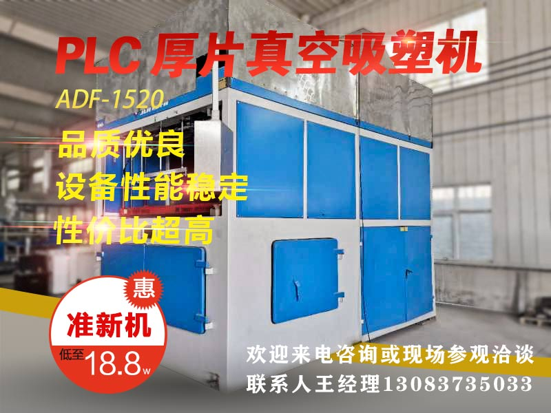 PLC 厚片真空吸塑机 ADF-1520