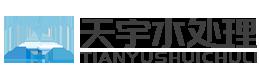 河南天宇水处理工程有限公司-官网